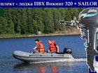 лодка пвх под мотор викинг 320