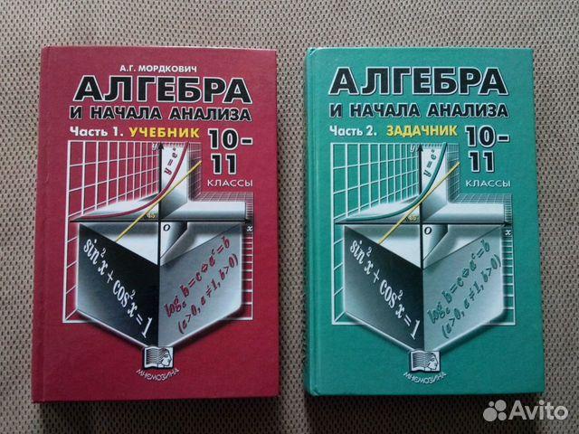 Алгебра 10-11 класс задачник автор мордкович скачать