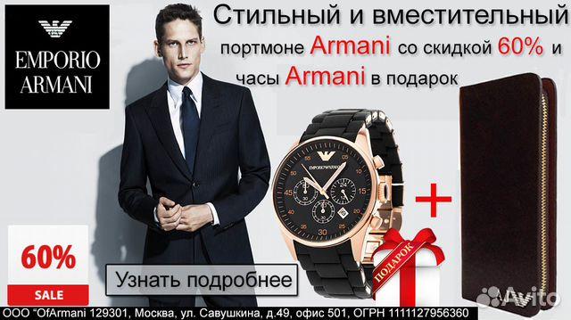 Портмоне армани часы в подарок 27