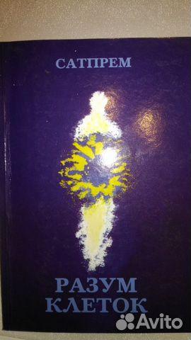 Книги по интегральной йоге Шри Ауробиндо Матери 89086339484 купить 1