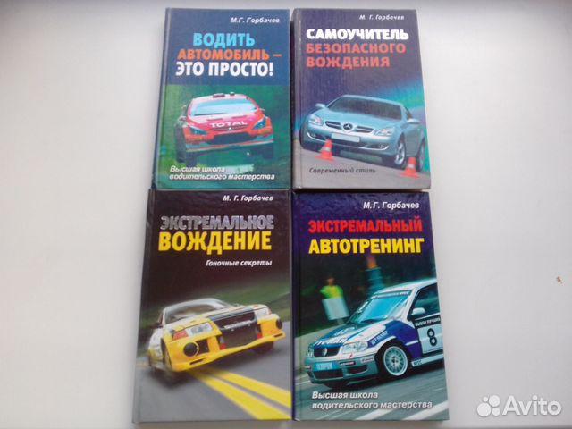 Книга контраварийное вождение автомобиля скачать