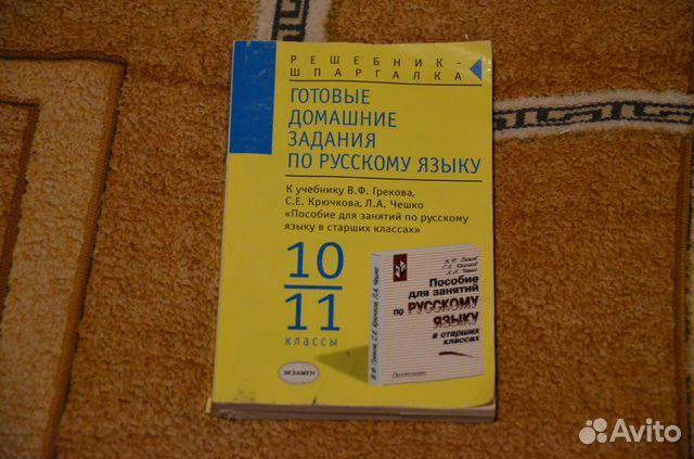 Готовые Домашние Задание По Русскому Языку По Грекову