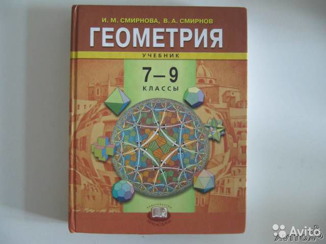 Смирнова геометрия смирнов и.м гдз в.а 7-9