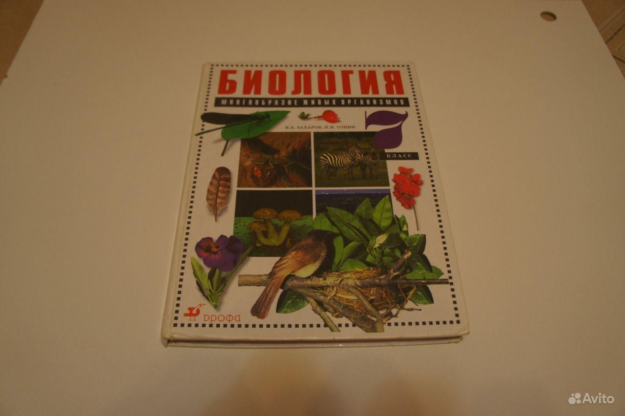 учебник сонин захаров биология гдз 7