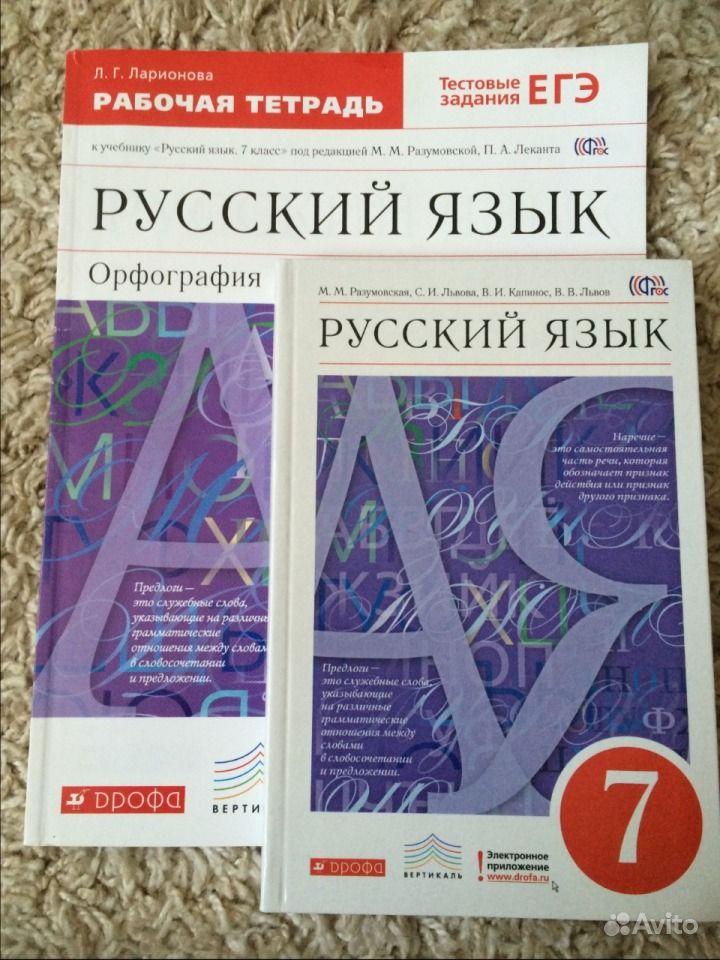 Гдз Русский Язык Разумовская 7 Класс Учебник 2018 Года