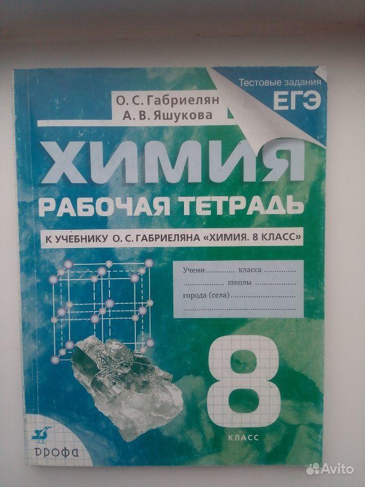 Гдз По Химии 8 Класс По Учебнику Габриелян