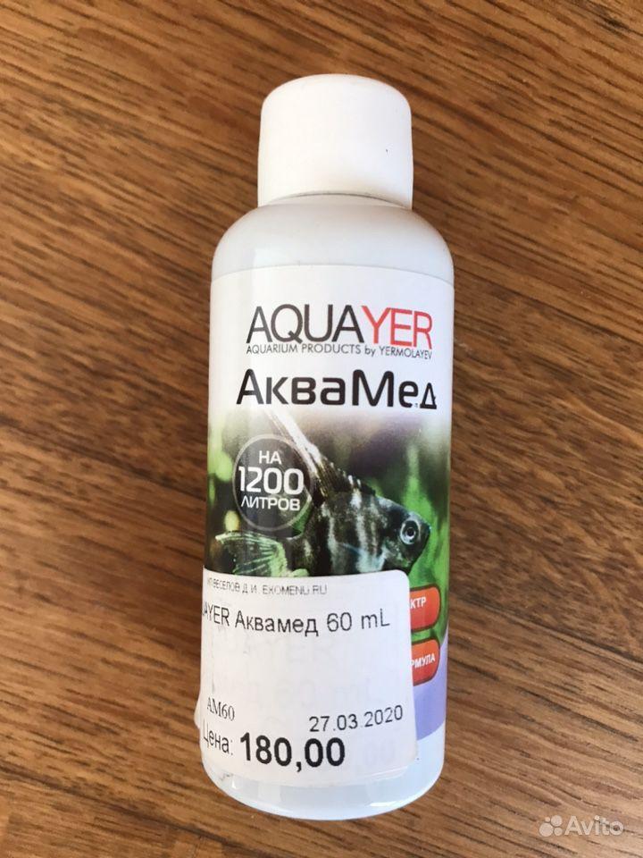 Аквамед новый купить на Зозу.ру - фотография № 1