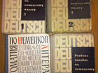 Немецкий язык. Учебники, пособия, худлит Deutsch