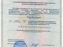Регистрация ип в ейске регистрация расчетного счета ооо в налоговой