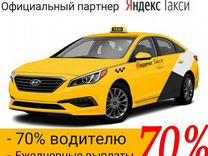 Водитель Такси — Вакансии в Санкт-Петербурге