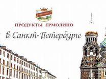 Продавец продовольственных товаров — Вакансии в Санкт-Петербурге