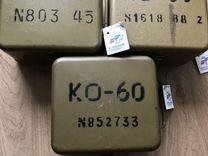 Квадранты оптические ко-1, 10, 30, 30М, 60, 60М — Ремонт и строительство в Москве