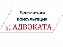 бесплатные юридические консультации в каменске шахтинском