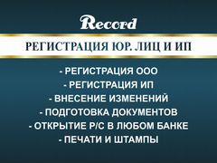 Регистрация ооо и ип в саратове заявление на регистрацию ооо нотариус