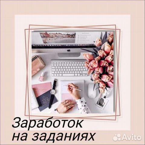 Заработать онлайн бикин валерией соколовой