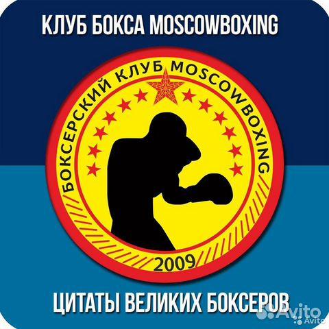 Клубы бокса москвы вакансии самбука ночной клуб тула