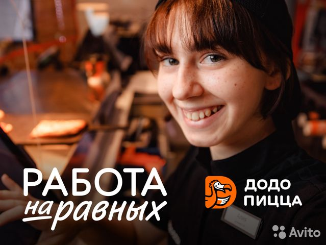 работа на братиславской для девушки