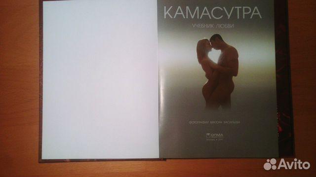 Камасутра учебное пособие