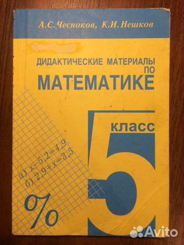 ГДЗ по Алгебре для 8 класса дидактические материалы Жохов В.И., Макарычев Ю.Н., Миндюк Н.Г.