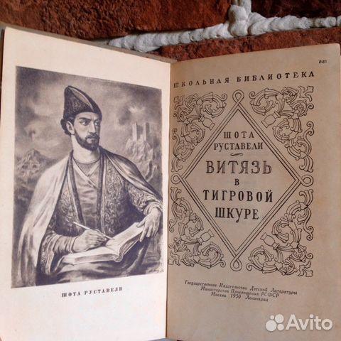 Витязь В Тигровой Шкуре Книгу