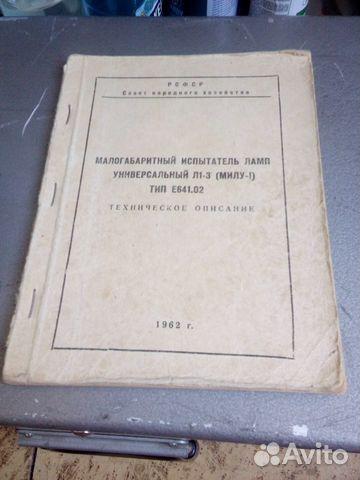 инструкция л1-3 - фото 4