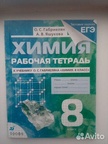решебник по химии 8 класс учебник габриелян тетрадь
