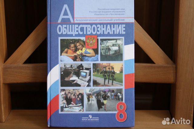 онлайнгдз класс восьмой по читать учебник обществознанию