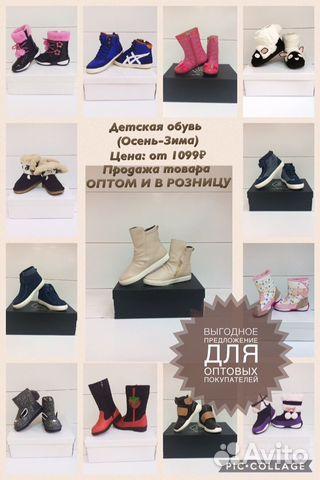 Распродажа детской обуви в красноярске