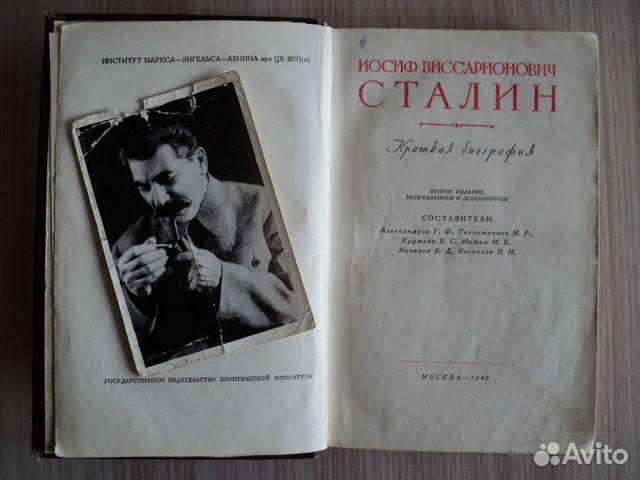 Иосиф Виссарионович Сталин. Краткая биография  89276209431 купить 2