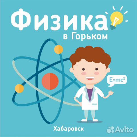 Репетитор по физике хабаровск