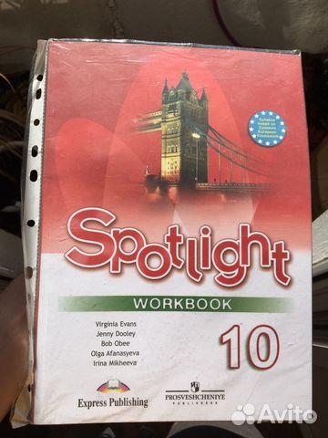 Гдз английский спотлайт 10 тетрадь класс