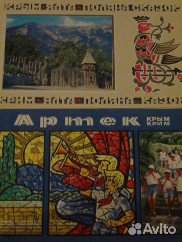 станции артековская открытка 1978 года частям картинки приписываешь