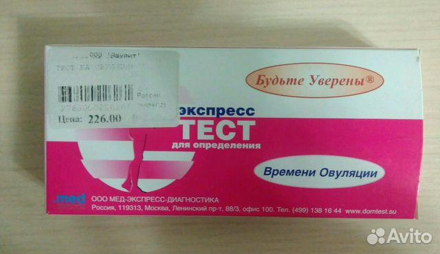 Сколько стоит доставка тест-полосок в новокуйбышевск?