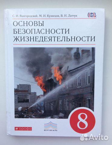 Основы безопасности жизнедеятельности. 8 класс. Учебник.