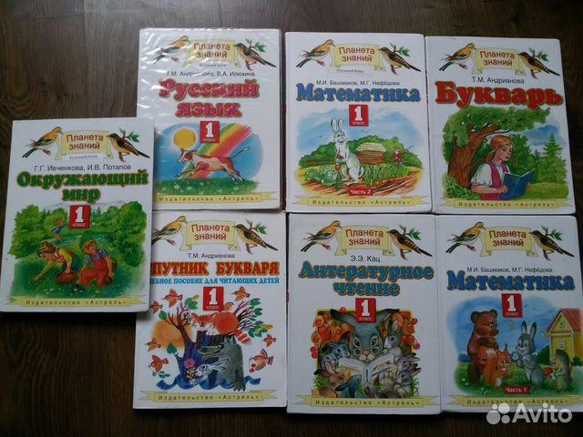 Учебники планета знаний 1 класс купить в ростовской области на.
