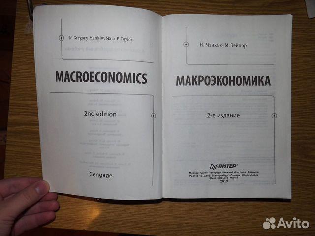 Макроэкономика Агапова Серегина Учебник