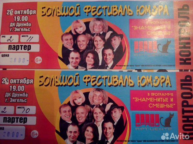 Смешное шоу билеты купить билет на концерт сухишвили