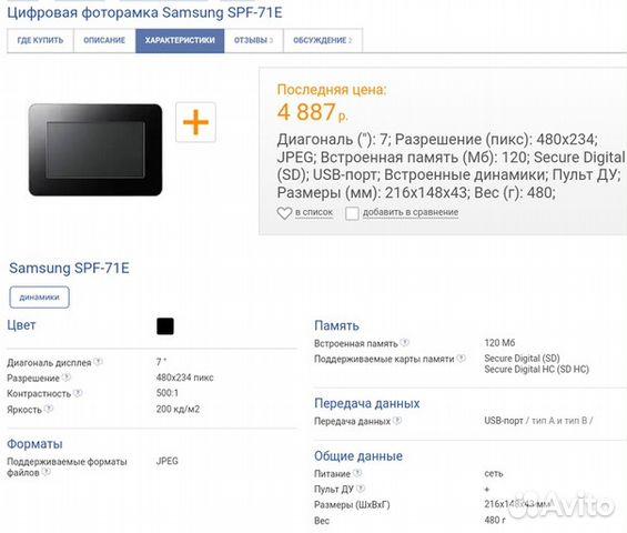 Фоторамка SAMSUNG spf-71 e купить 6