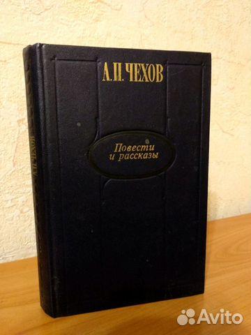 89232866775 Антон Чехов