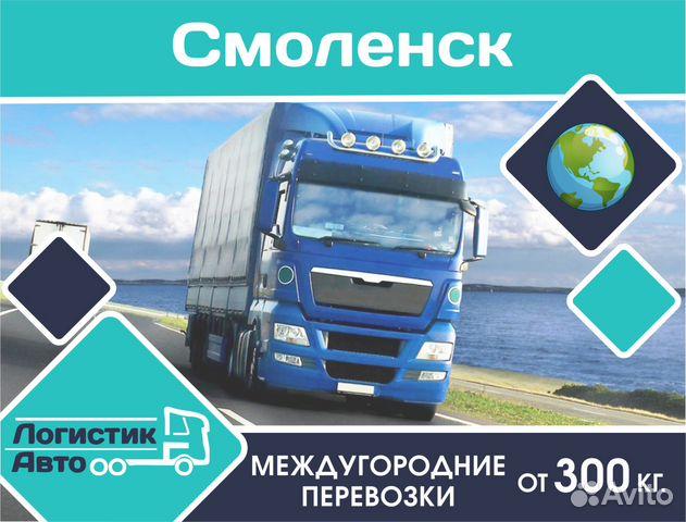 Реклам транс смоленск