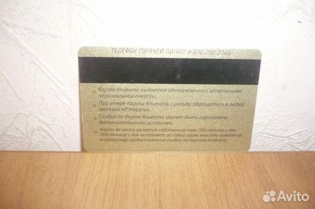 Золотая карта Лэтуаль 89185312014 купить 4