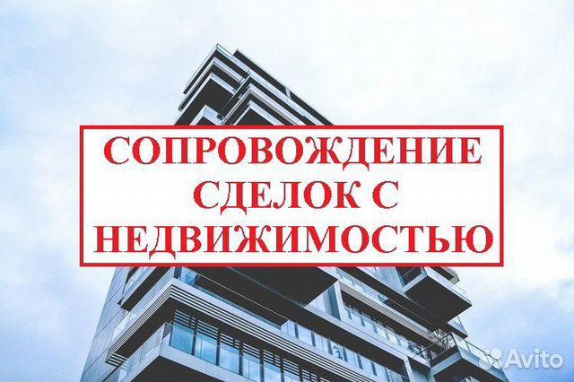недвижимость в калининграде сделки сопровождение