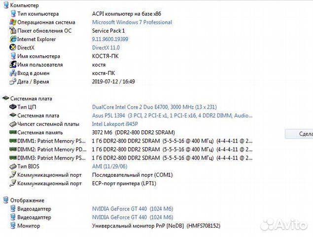 TOSHIBA X86 ACPI DRIVER WINDOWS XP