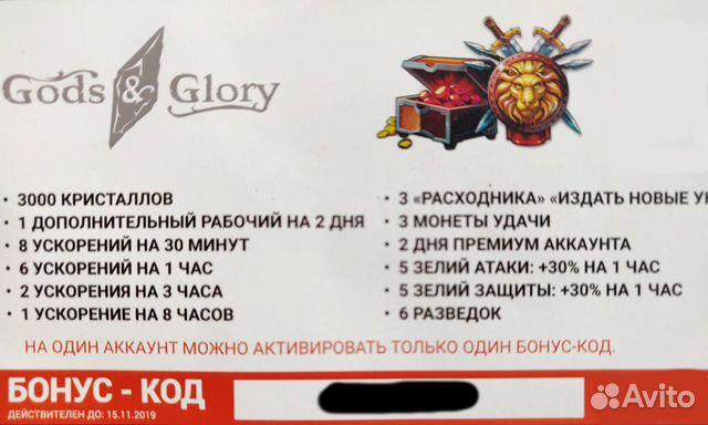 бонус код dragon
