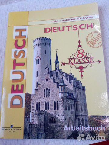 Немецкий язык рабочая тетрадь 8 класс