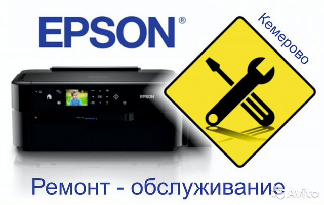 Ремонт Epson  89511654777 купить 1
