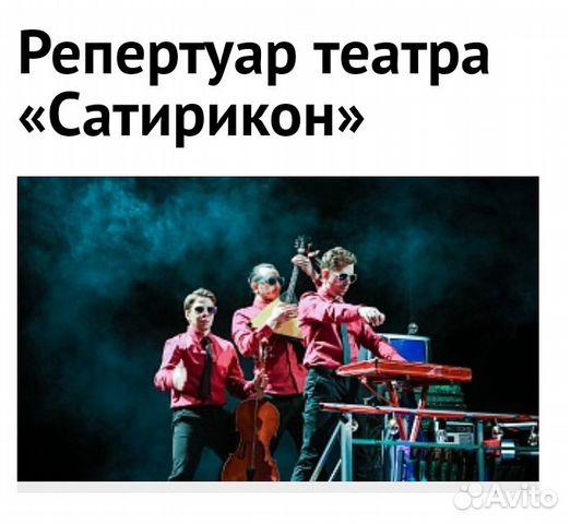 скидки на билеты театра сатирикон