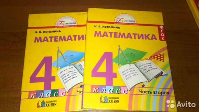 скачать тетрадь по математике 1 класс рудницкая 3 часть бесплатно