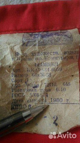 Вымпел СССР 1980 г новый 89054707373 купить 5