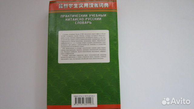 Китайско-русский словарь купить 4